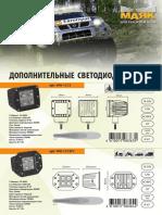 Dop-svetodiodnye-fary.pdf