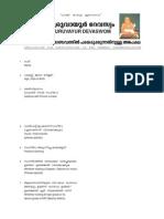 Chembai Application Form