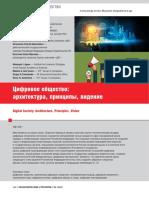 es2017-01-114-126_Ageev_Averyanov_Yevtushenko_Kochetova