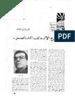 عزيز سليمان - المسرح الألماني المعاصر