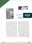 أحمد فياض المفرجي- المسرح في العراق
