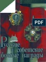 Дуров В.А. Русские и советские боевые награды
