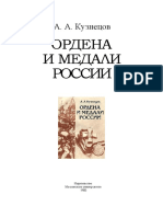 Кузнецов А. А. Ордена и медали России