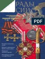 Потрашков С.В. Награды России.pdf