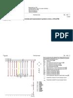 Электронное оборудование рулевой колонки для подогреваемого рулевого колеса, (2ZD),(2ZW), с января 2016 года.pdf
