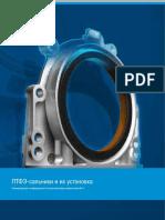 ПТФЭ-сальники и их установка. Рекомендации и информация по практическому пр