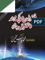 Firqa Ahl-E-Hadees Pak-O-Hind Ka Tahqeqi Jaiza