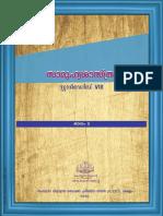 SocialScienceMalayalam (1)