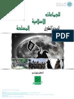 الموسوعة الكبرى للجماعات الإسلامية المسلحة.pdf