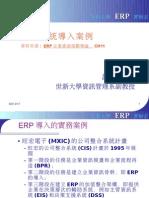 ERP導入實例