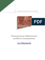 Savenok_-_Kak_sostavit'_lichnyii_finansovyii_plan._Put'_k_finansovoii_nezavisimosti.pdf