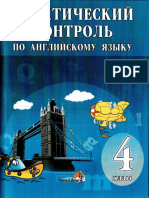 1english_4_angliyskiy_yazyk_4_klass_tematicheskiy_kontrol_po
