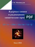 Ядерная химия и радиационнохимические процессы