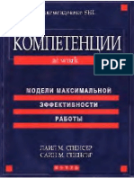 Competence at work (Sub. Rusia).pdf