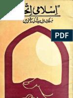 Islami Ittehad by Ayatullah Mohammad Hussain Fazlullah