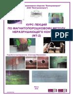 МT.pdf