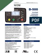 500_USERRUSSIAN.pdf