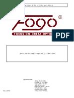 Инструкция по обслуживанию ДГУ FOGO.pdf