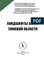 Характеристика ландшафтной стуктуры болот Томской области