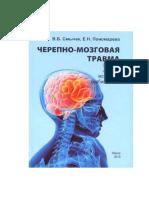 Черепно-мозговая травма - В.Б. Смычек 2010