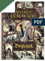 ведьмак2020.pdf