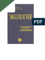 Ekologia Uchebnik Korobkin V I Peredelskiy L V 2007 -602s