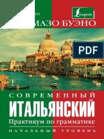 Томмазо Буэно Современный итальянский практикум по грамматике