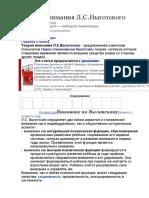 Теория внимания википедия