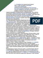 «Ру́сское сло́во» — петербургский ежемесячный журнал.docx