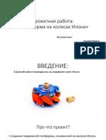Проектная работа111.pptx