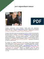 Россия откроет европейцам новые рынки