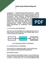 เอกสารภาษาไทย Image Processing 6