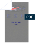 Nike ESH Handbook - Chinese.pdf