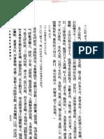 2 03 后汉书 南朝宋范晔 中华书局 1965