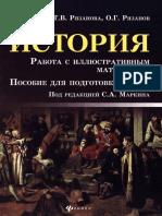 634-ege.-istoriya.-rabota-s-illyustrat.-materialom_ryazanova_2018-239s (1).pdf