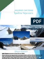 Ледниковая система хребта Черского