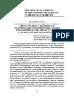 2287-Текст статьи-8134-1-10-20170613.pdf