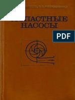 Лопастные насосы. Михайлов А.К., Малюшенко В.В. 1977.pdf