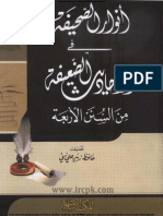Anwarul-Saheefa(Zubar Ali Zai Hafizaullah).pdf
