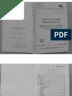 DL T 5017-2007 水电水利工程压力钢管制造安装及验收规范.pdf