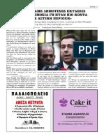 """Συνέντευξη Υπουργού Μετανάστευσης και Ασύλου στην εφημερίδα """"Πολίτης Χίου"""""""