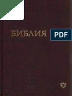 Biblia rus.epub