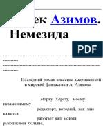 Айзек Азимов.doc