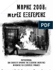 ΔΕΚΕΜΒΡΗΣ 2008 - ΜΕΡΕΣ ΕΞΕΓΕΡΣΗΣ