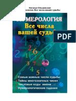 1ol_shevskaya_natal_ya_numerologiya_vse_chisla_vashey_sud_by.pdf