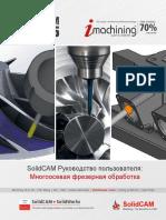 2015_SolidCAM_Sim_5-Axis-Milling_User_Guide_RUS.pdf