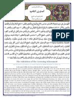 12345Drood e taj in arbic and english.pdf