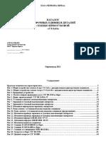 astra_3_6_a.pdf