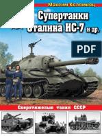 Супертанки Сталина ИС-7 и др. Сверхтяжелые танки СССР.pdf