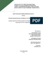 VKR_Leksiko-grammaticheskie_osobennosti_zagolovkov_datskix_gazet__Nadymova_Anna.pdf
